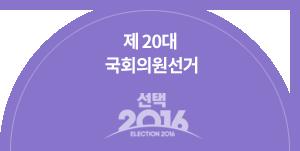 제 20대 국회의원 선거