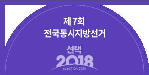 제 7회 전국동시지방선거