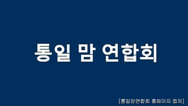 """탈북여성단체 """"정부 탈북민 강제북송 책임서 자유로울 수 없어"""""""