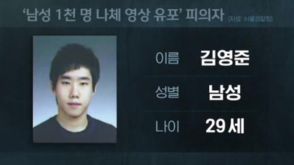 """남성 1천명 나체영상 판매' 김영준 """"혼자 꾸민 일…반성할 것"""""""