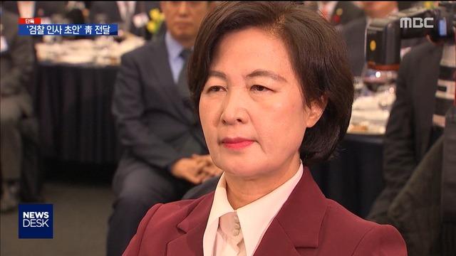 [단독] 검찰 인사 초안 靑 전달…尹 측근 상당수 교체될 듯