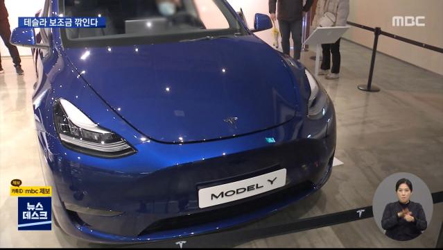 테슬라 보조금 삭감 … 전기차 시장이 재편 될까?