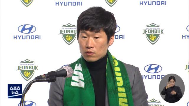 """'행정 변신'박지성 """"이제 전북이 유나이티드보다"""""""