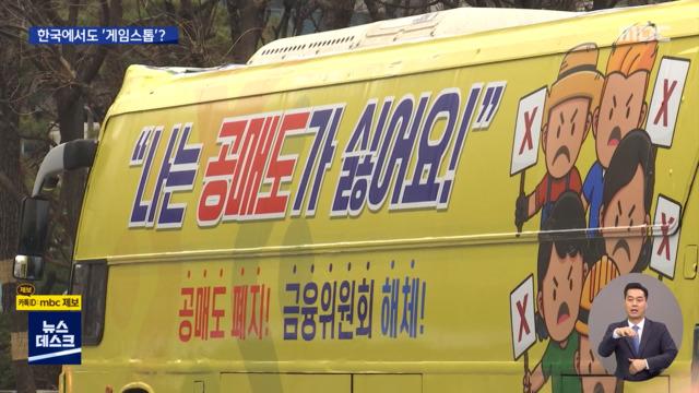 한국도 '게임 스톱'… 공매도 전쟁이 일어 날까?
