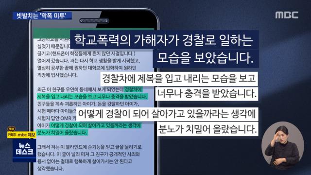 """""""돈을 뺏은 범인이 경찰이됐다""""… 번지 '해피 미투'"""