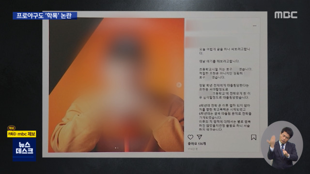 '해피 미투'프로 야구 확산 … 클럽 '사실 확인'