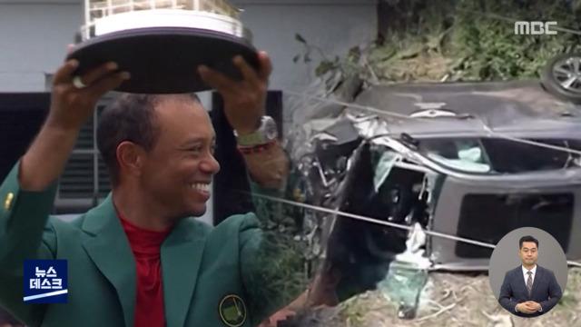 GV80 운전 '골프 황제'전복 사고 … '생존 행운'