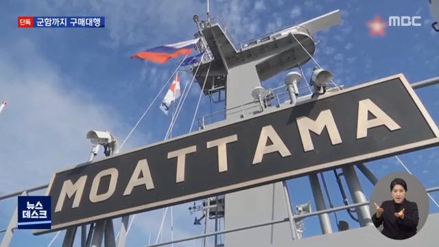[단독] 미얀마 군과는 아무 관련이 없다고했는데 … 군함 구매 대행