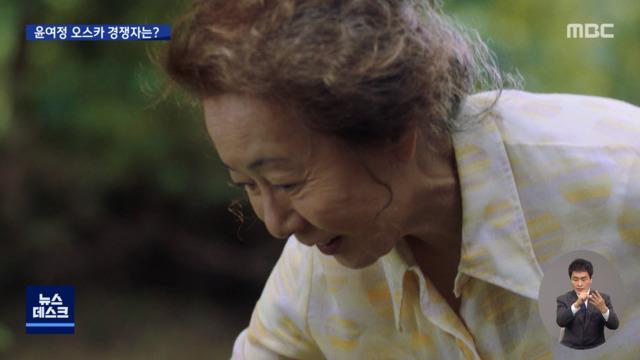 '할머니'윤여정이 오스카를 놓고 '효녀', '여걸'과 경쟁
