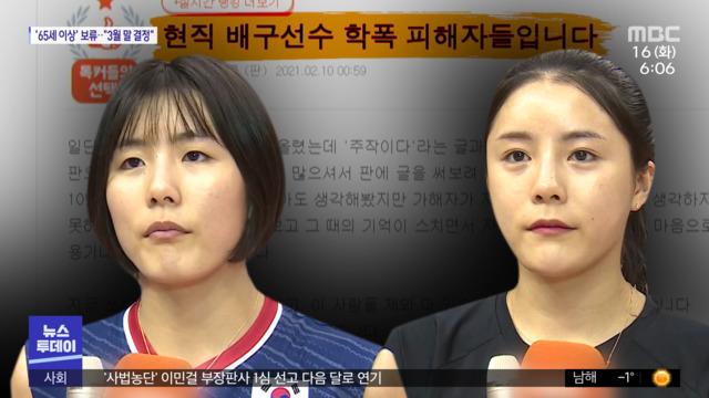'계시'계속 … '하카 시스터즈'국가 대표 박탈