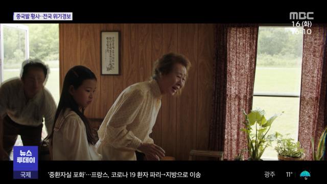 '버터컵'오스카상 6 위 … 윤여정, 여우 조연상 후보